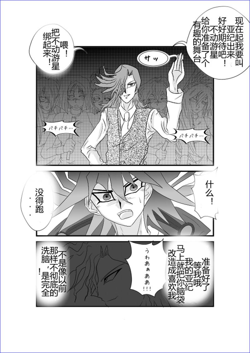 Sennou Kyouikushitsu 375