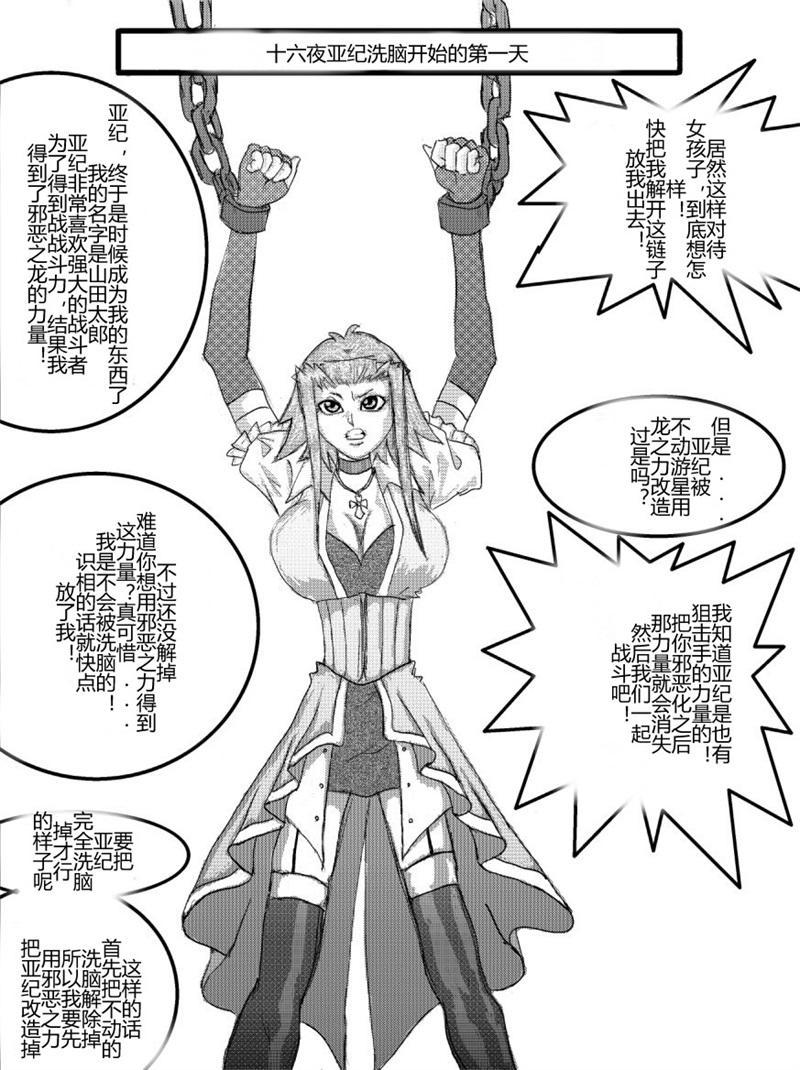 Sennou Kyouikushitsu 37