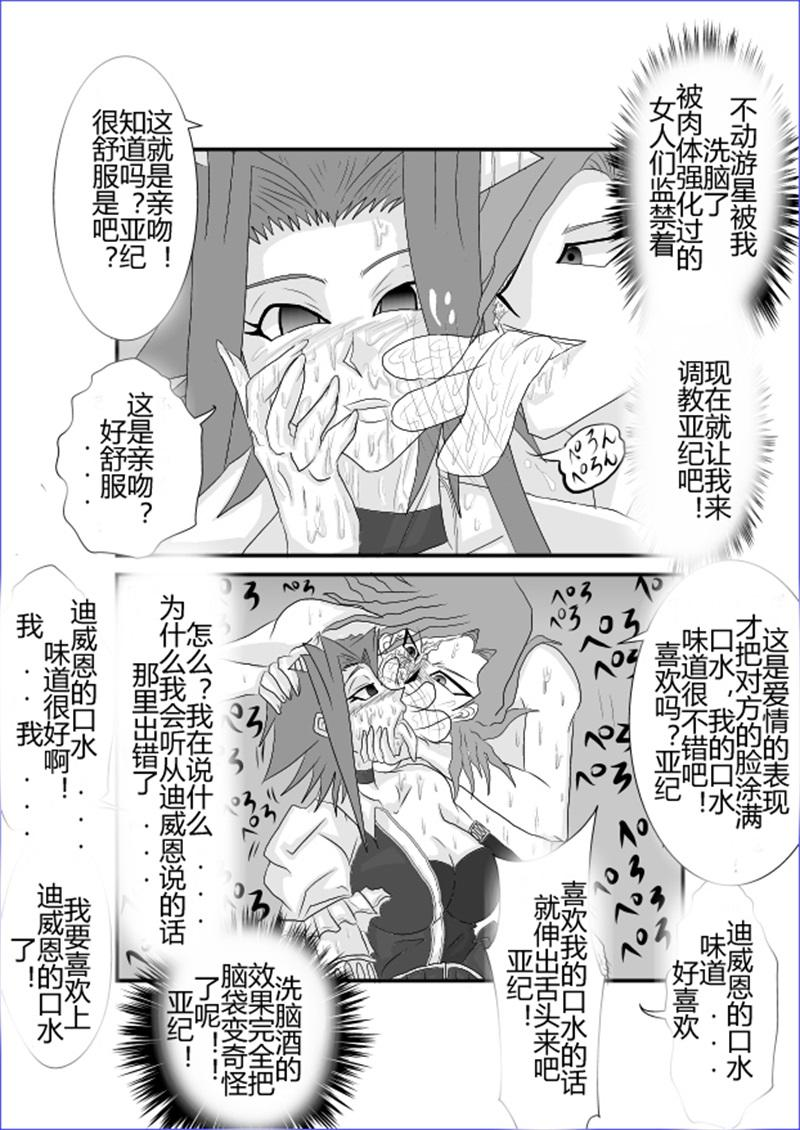 Sennou Kyouikushitsu 379
