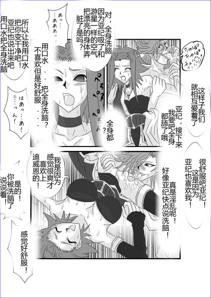 Sennou Kyouikushitsu 381