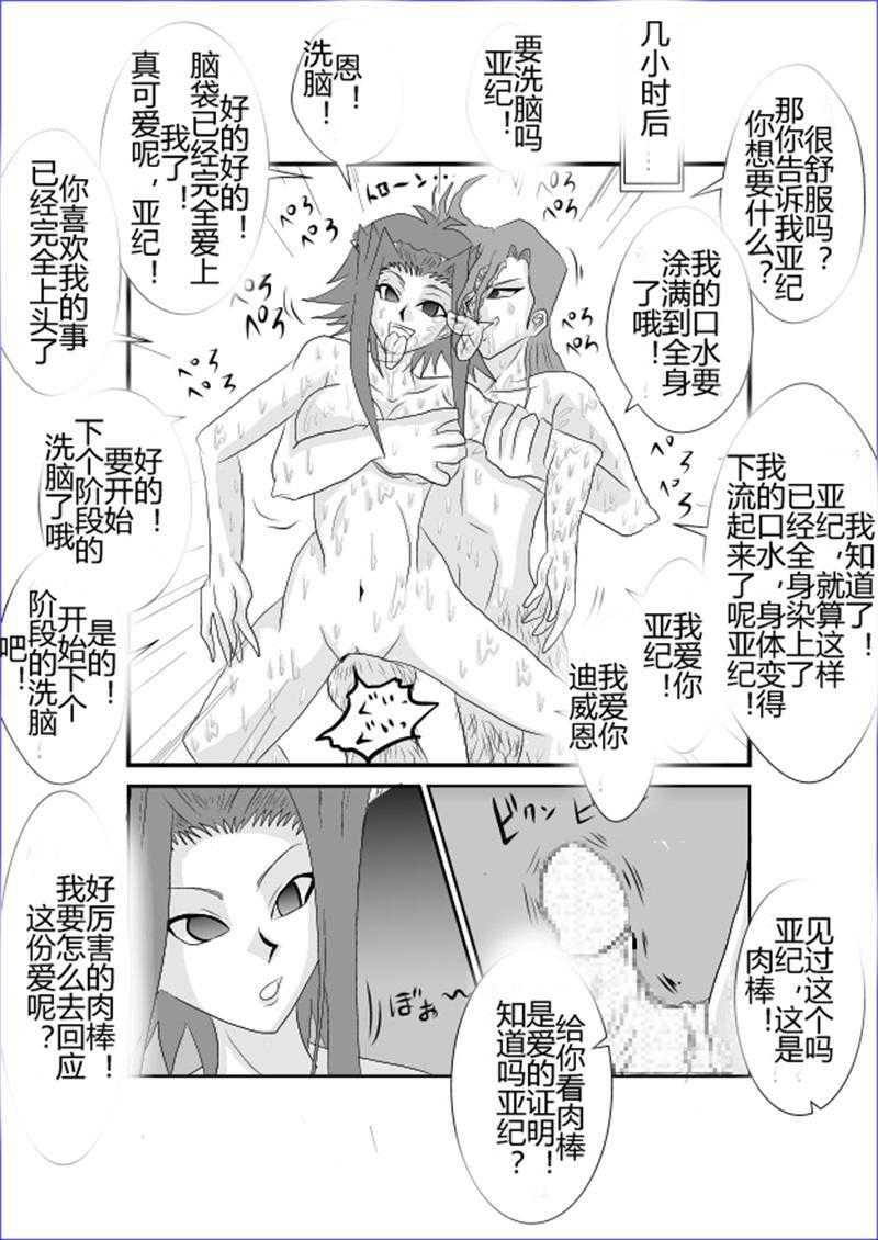 Sennou Kyouikushitsu 382