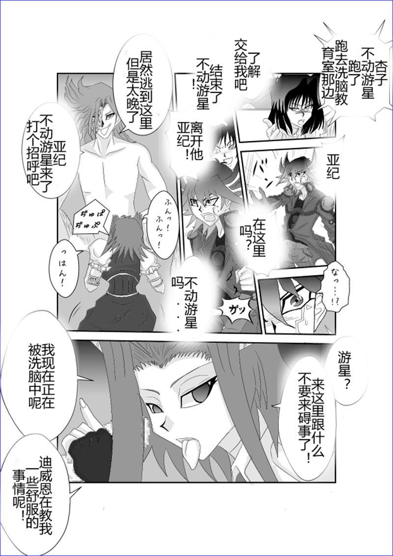 Sennou Kyouikushitsu 385