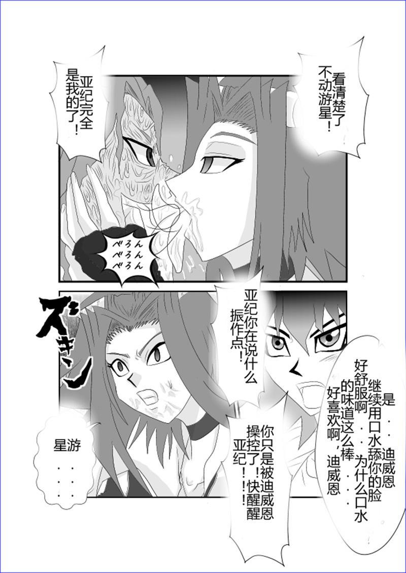 Sennou Kyouikushitsu 387