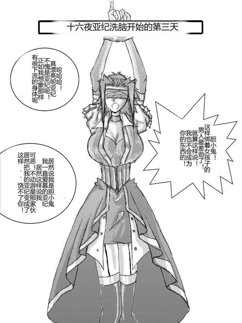 Sennou Kyouikushitsu 38