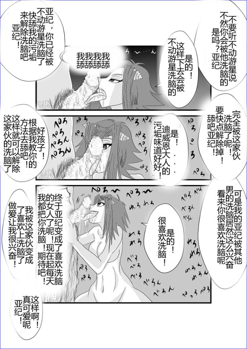 Sennou Kyouikushitsu 396