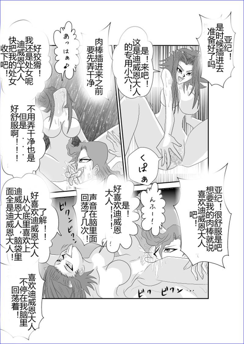 Sennou Kyouikushitsu 398