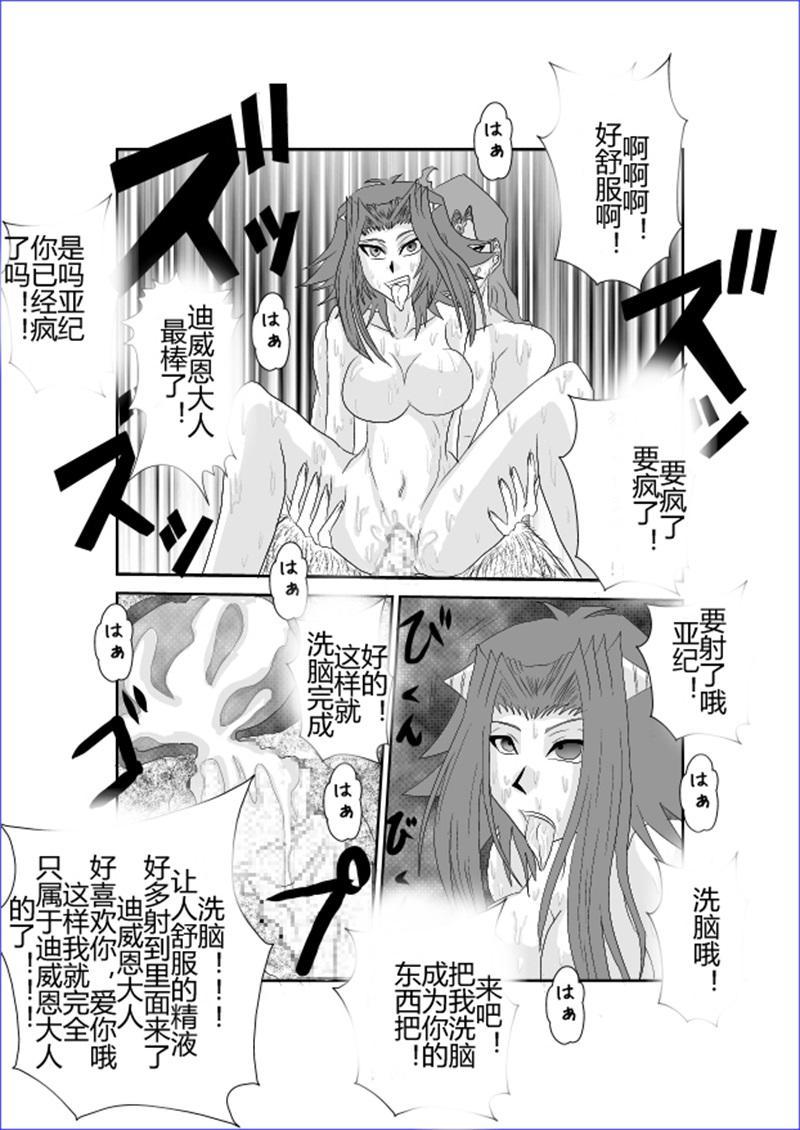 Sennou Kyouikushitsu 401