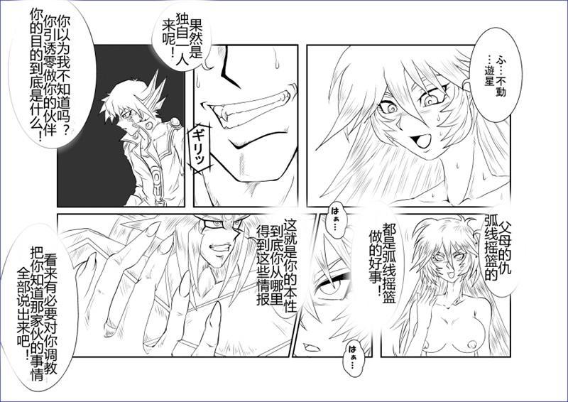 Sennou Kyouikushitsu 419