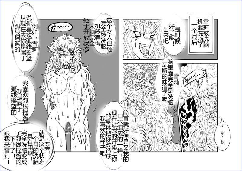 Sennou Kyouikushitsu 426