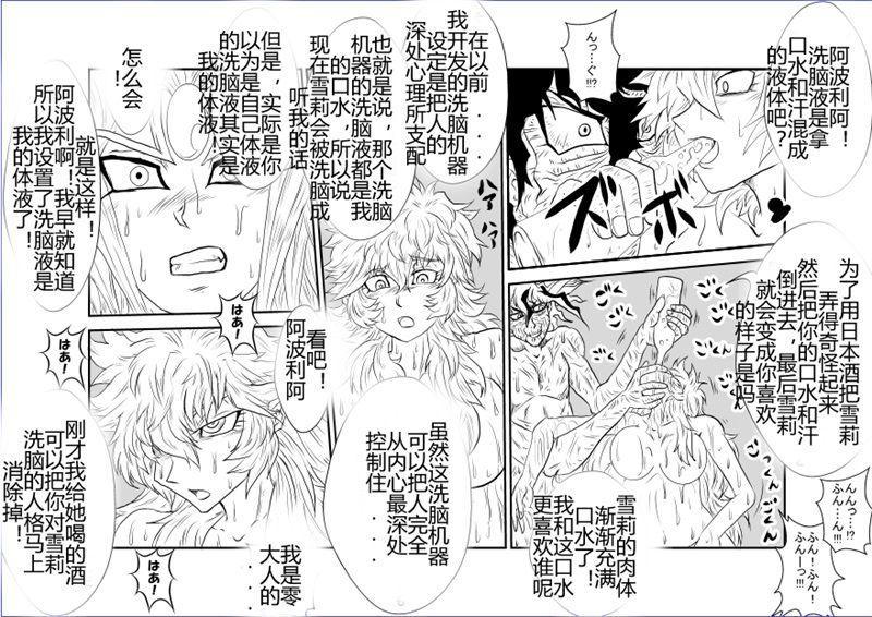 Sennou Kyouikushitsu 429
