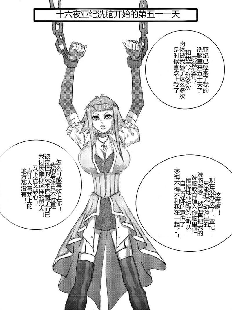 Sennou Kyouikushitsu 44