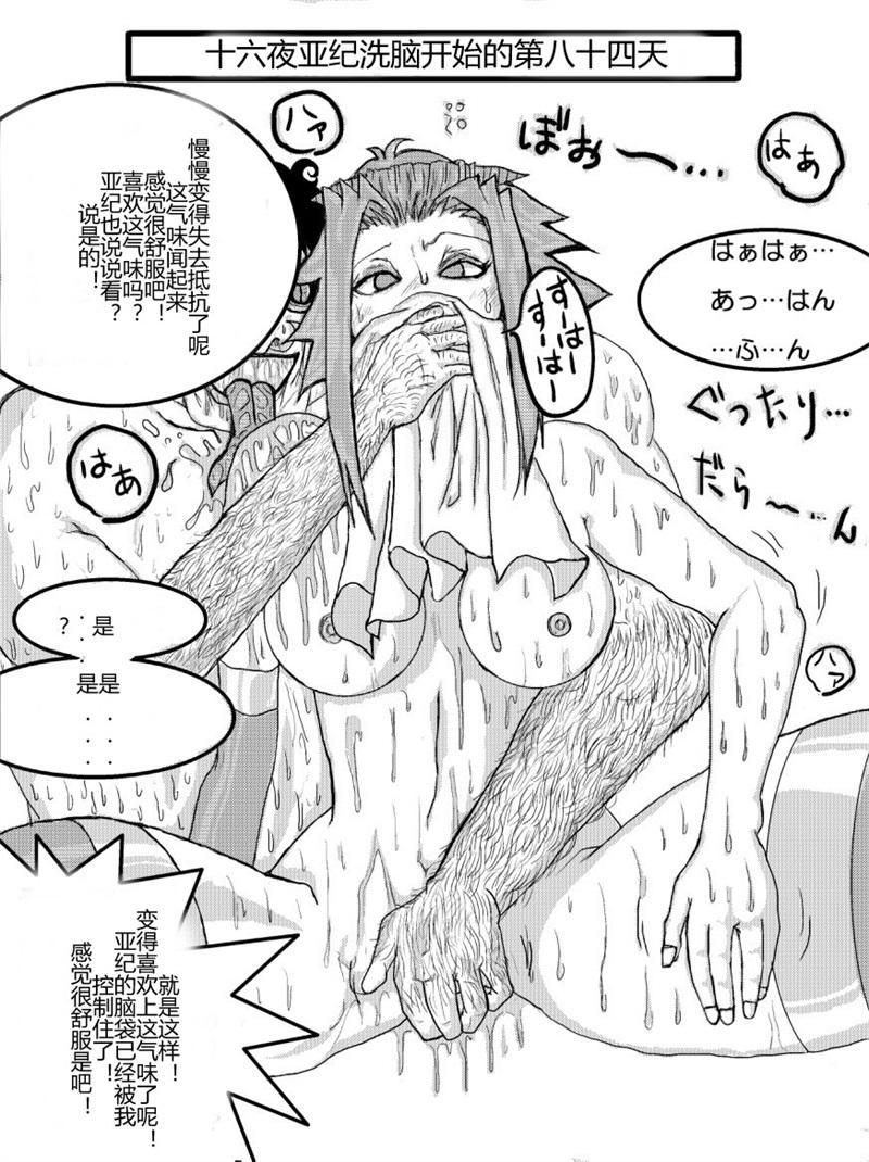 Sennou Kyouikushitsu 47