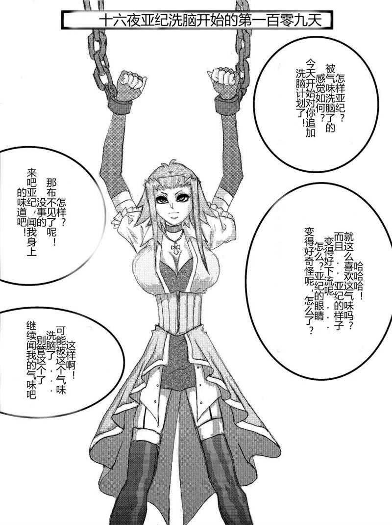 Sennou Kyouikushitsu 49