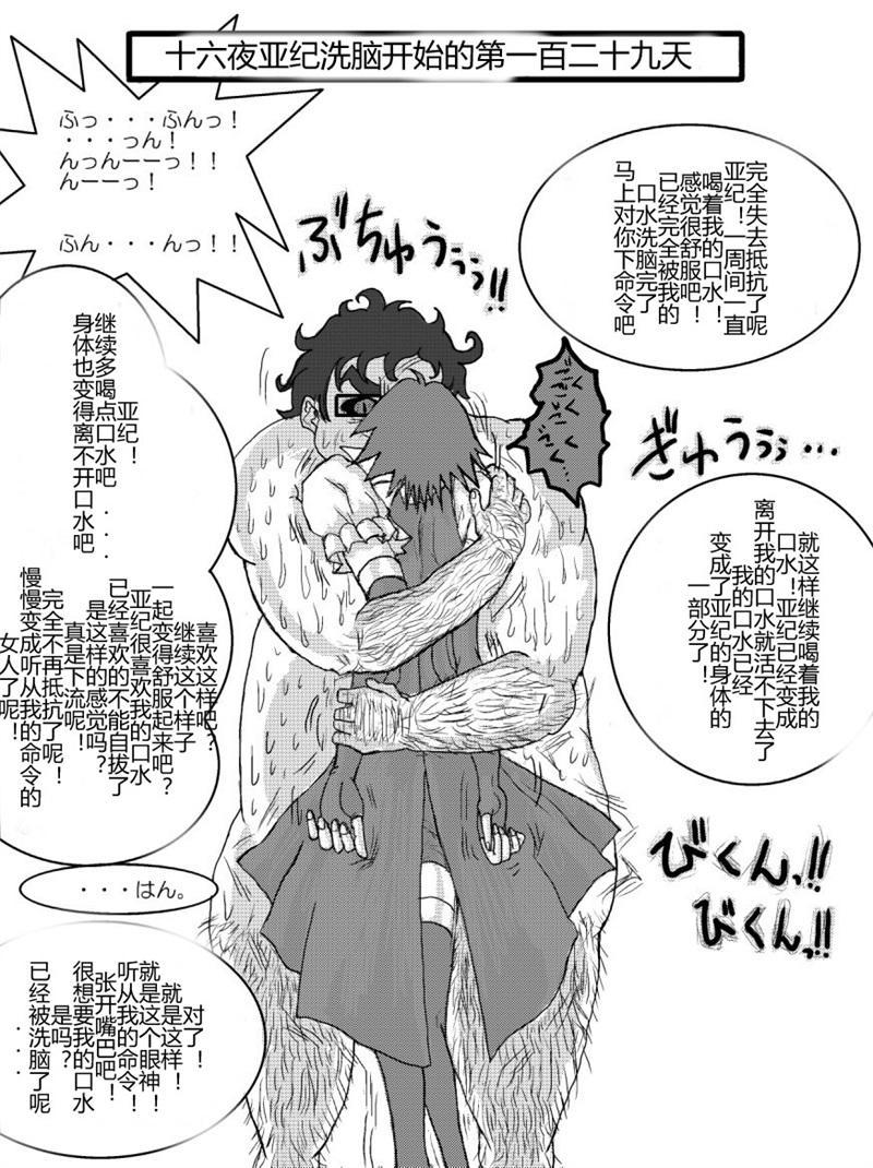 Sennou Kyouikushitsu 51