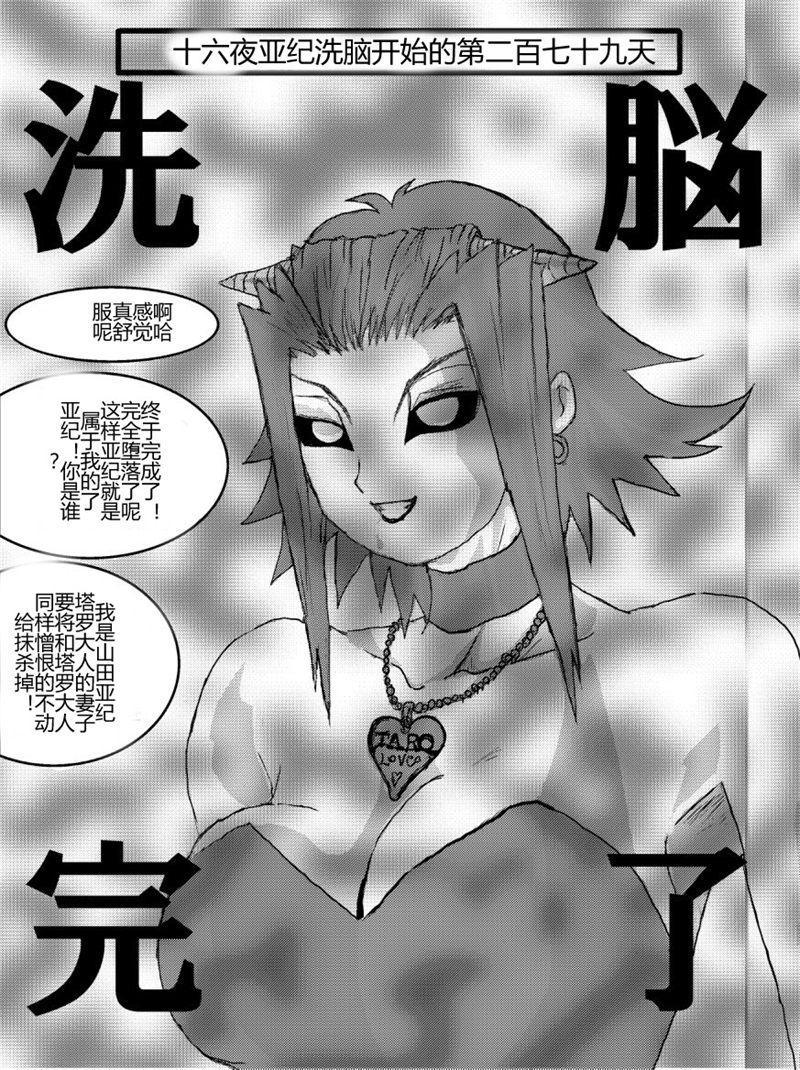 Sennou Kyouikushitsu 59