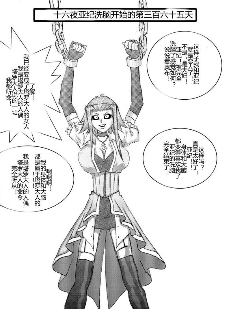 Sennou Kyouikushitsu 64