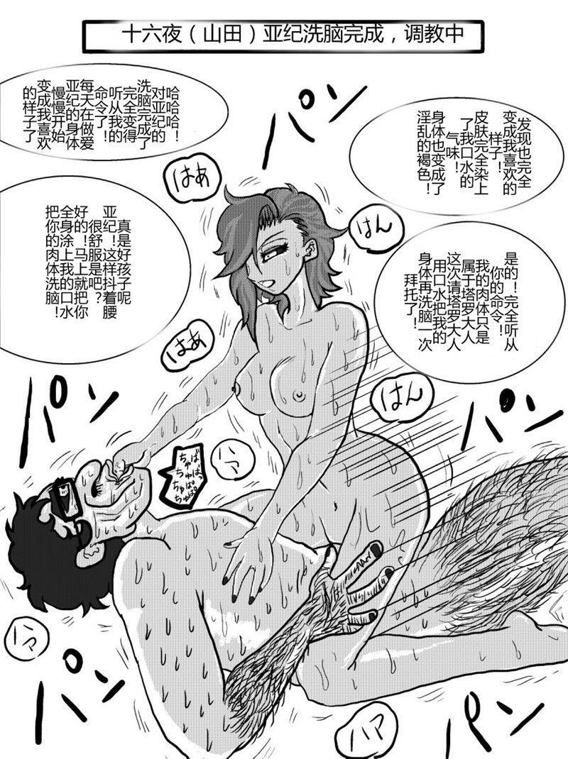 Sennou Kyouikushitsu 66