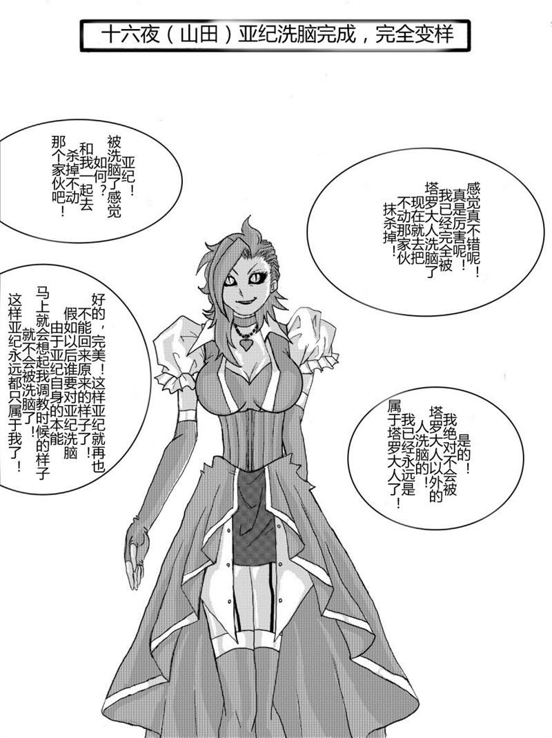 Sennou Kyouikushitsu 68