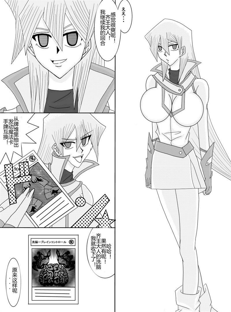Sennou Kyouikushitsu 74