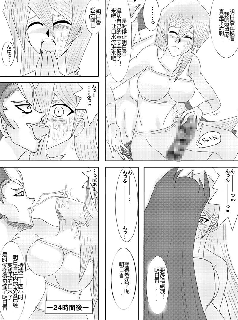 Sennou Kyouikushitsu 81