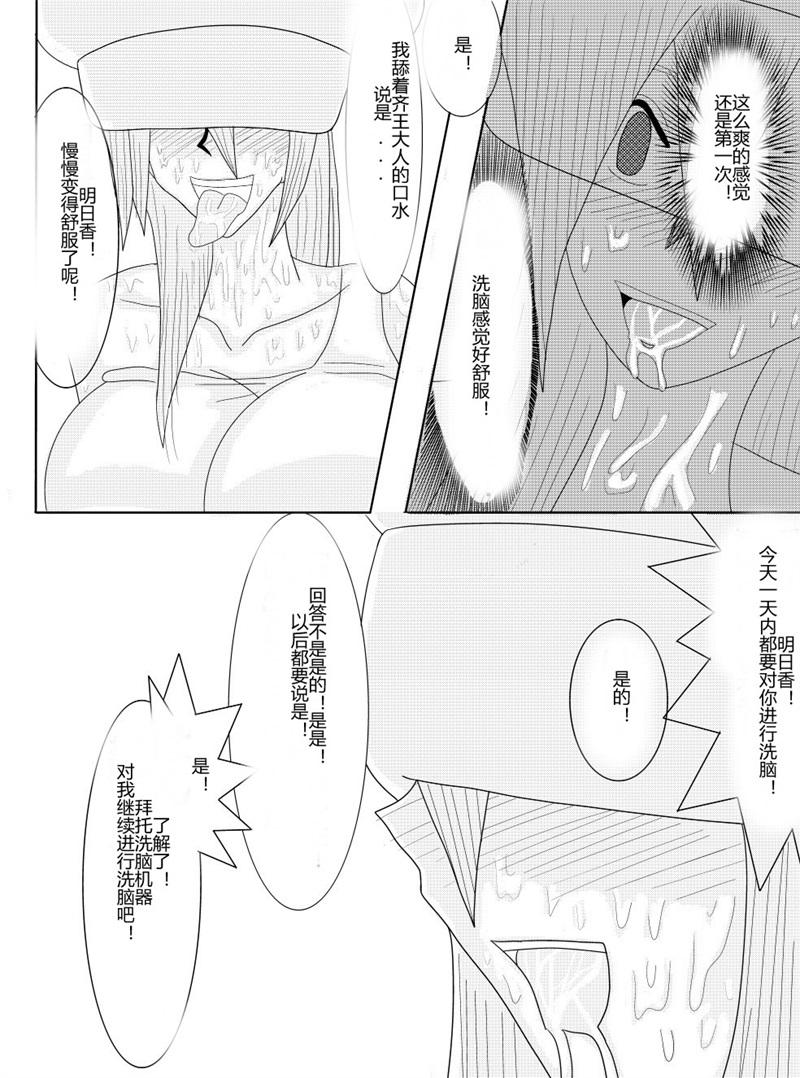 Sennou Kyouikushitsu 85