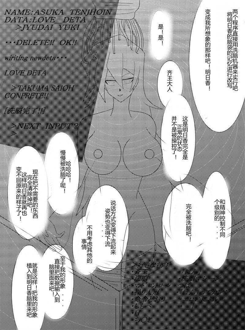 Sennou Kyouikushitsu 87