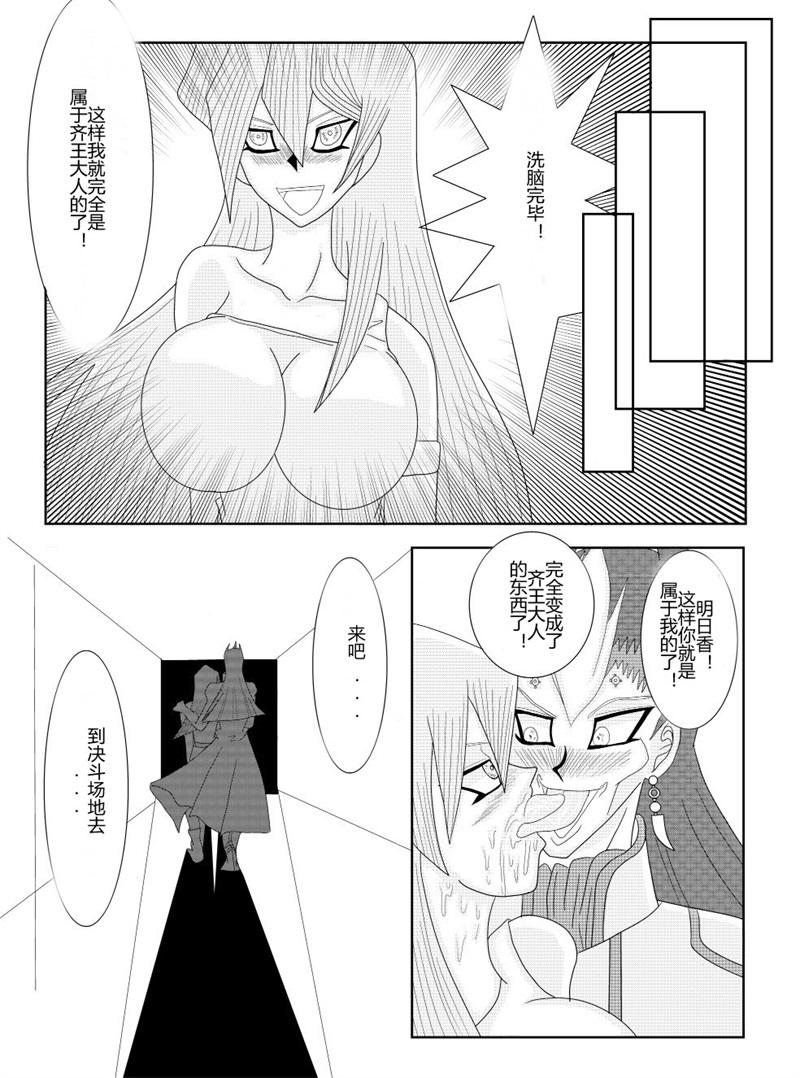 Sennou Kyouikushitsu 88