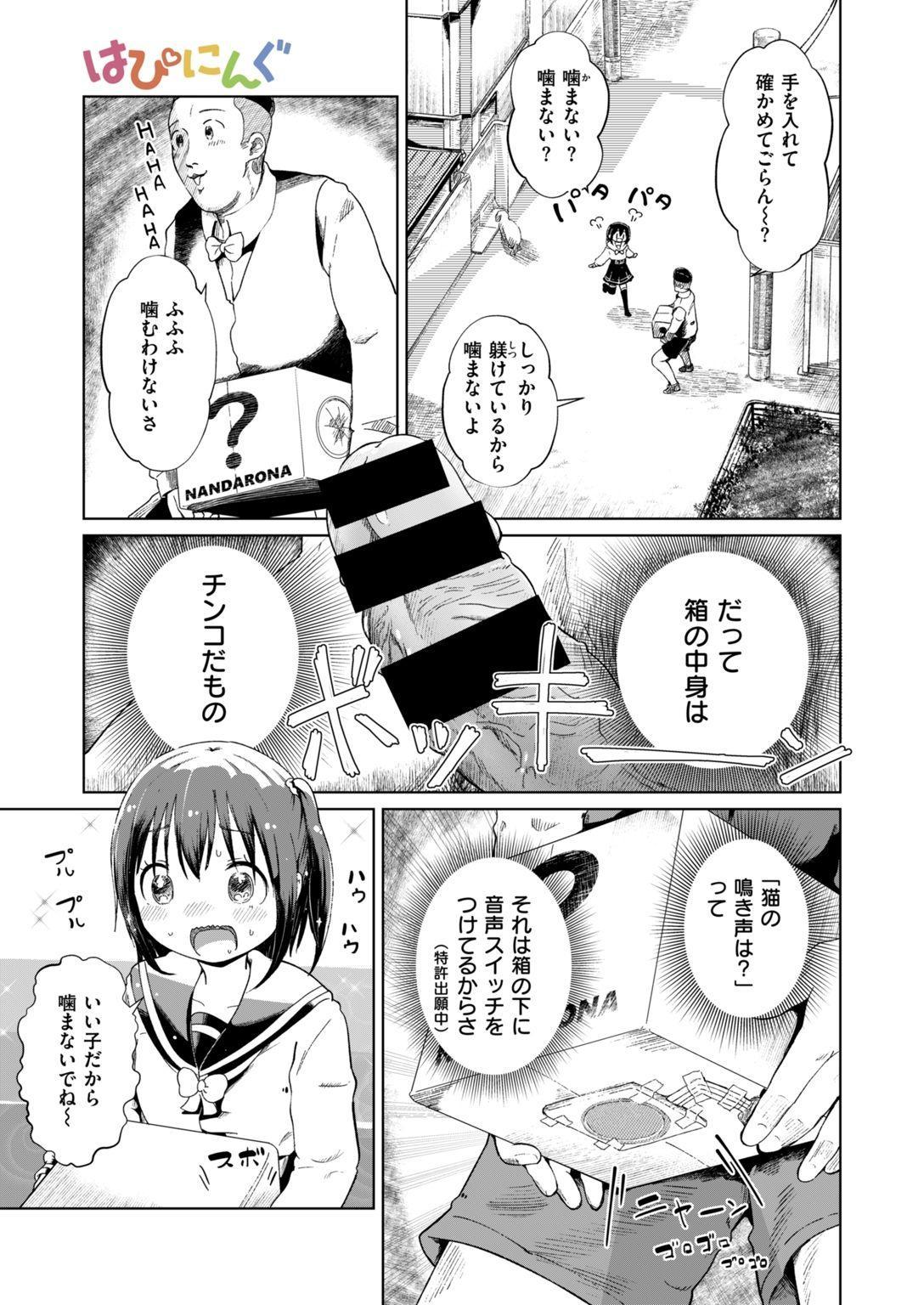 COMIC HAPPINING Vol. 2 119