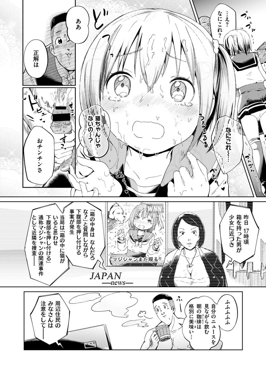 COMIC HAPPINING Vol. 2 122