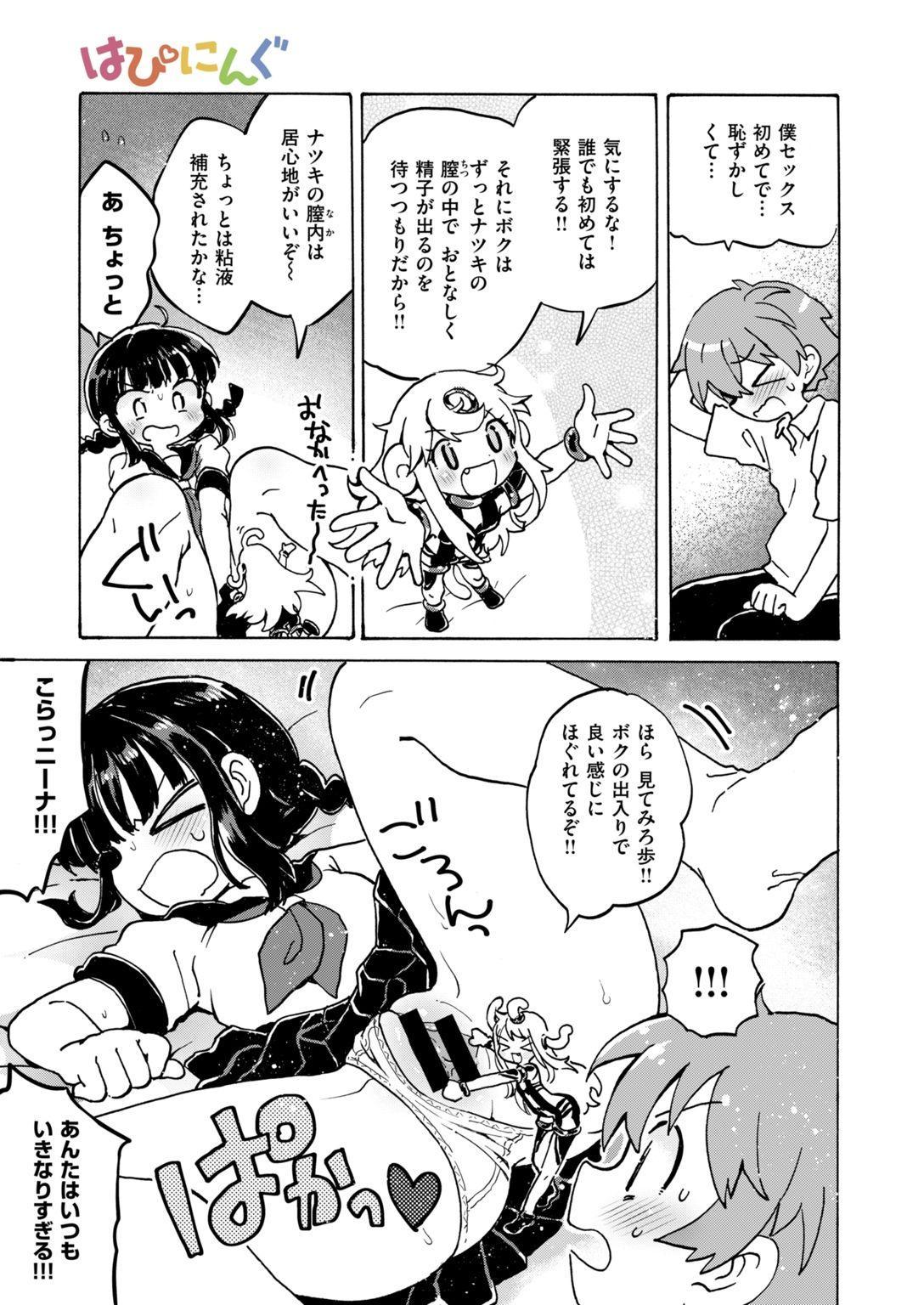 COMIC HAPPINING Vol. 2 17
