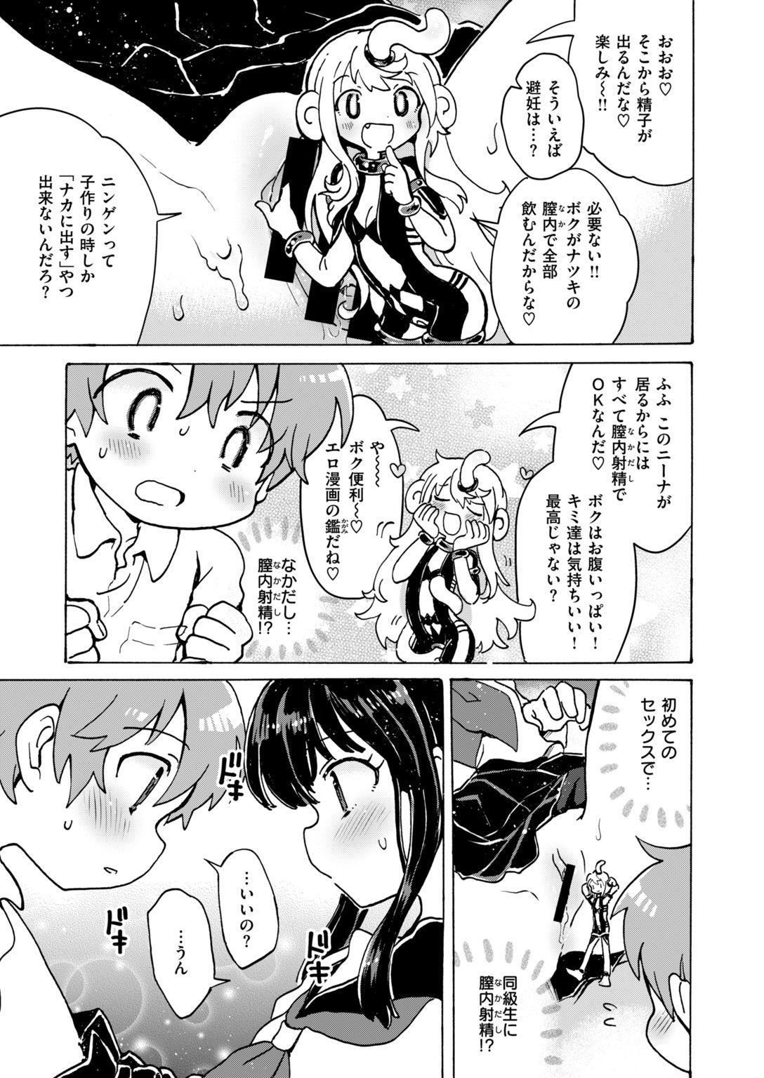 COMIC HAPPINING Vol. 2 19