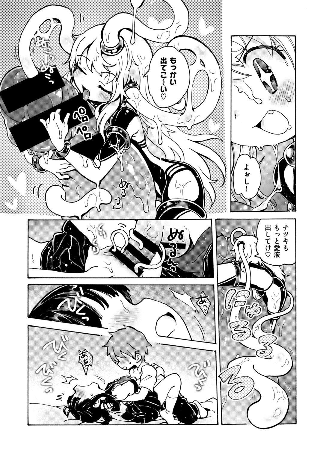 COMIC HAPPINING Vol. 2 29