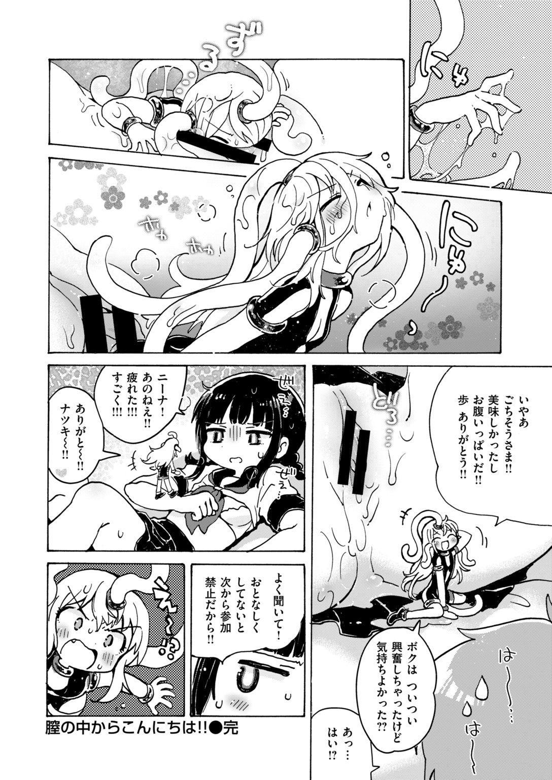 COMIC HAPPINING Vol. 2 34
