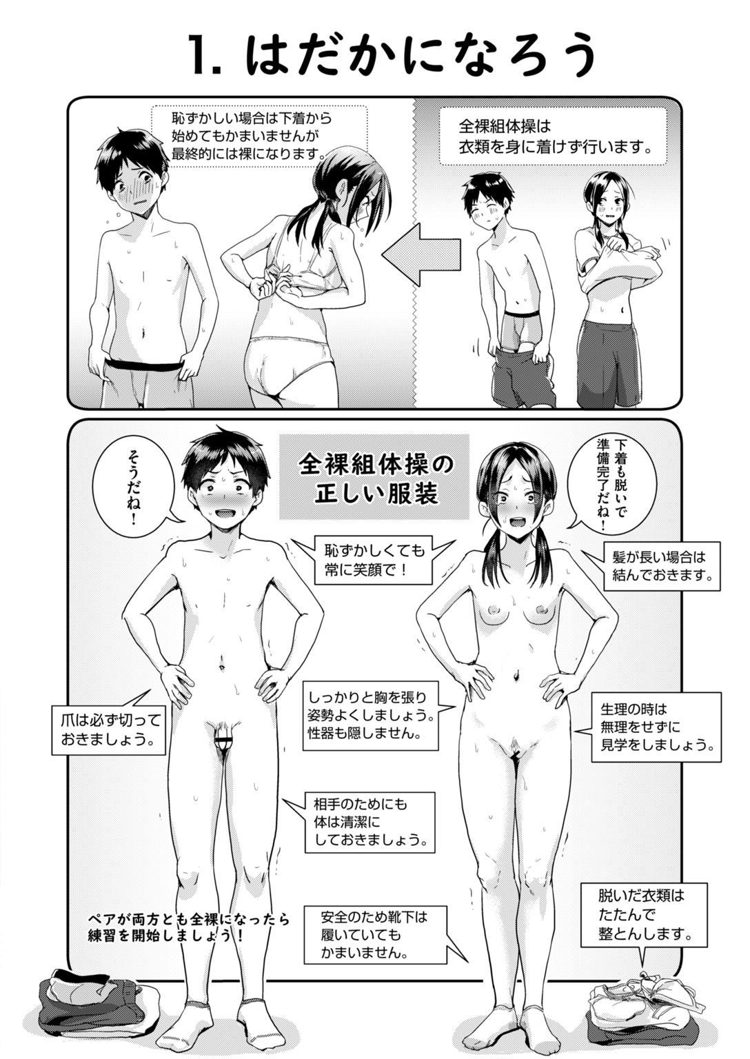 COMIC HAPPINING Vol. 2 36