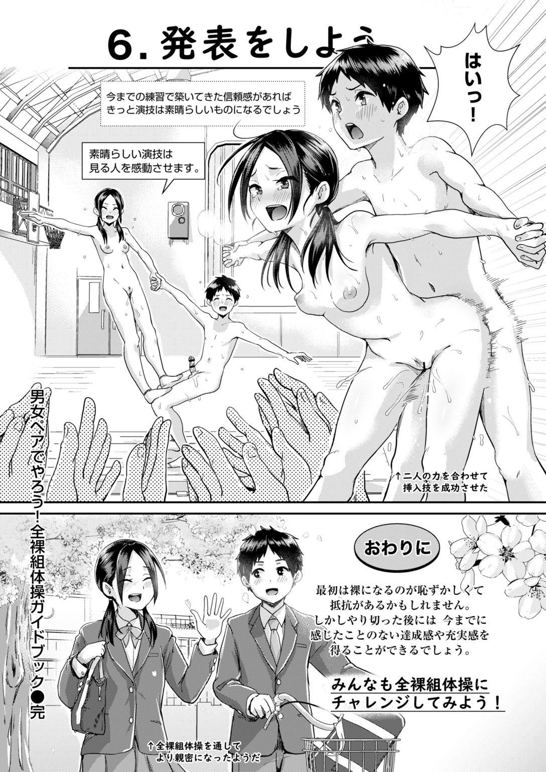 COMIC HAPPINING Vol. 2 46