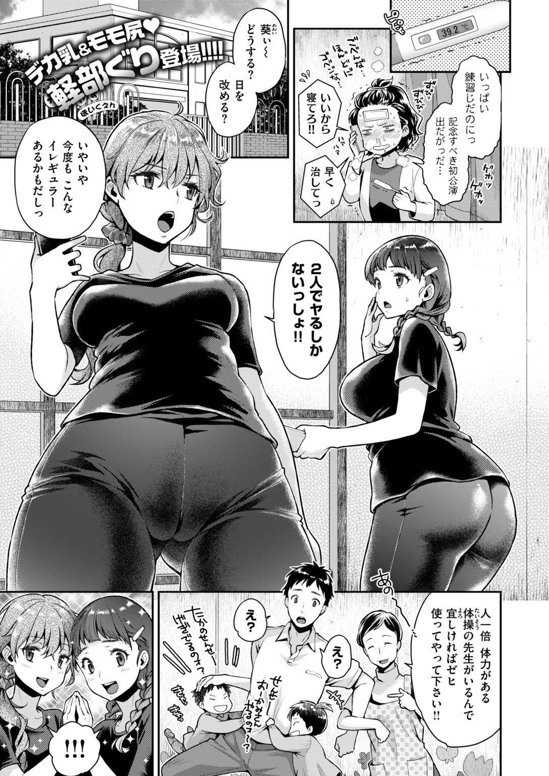 COMIC HAPPINING Vol. 2 47