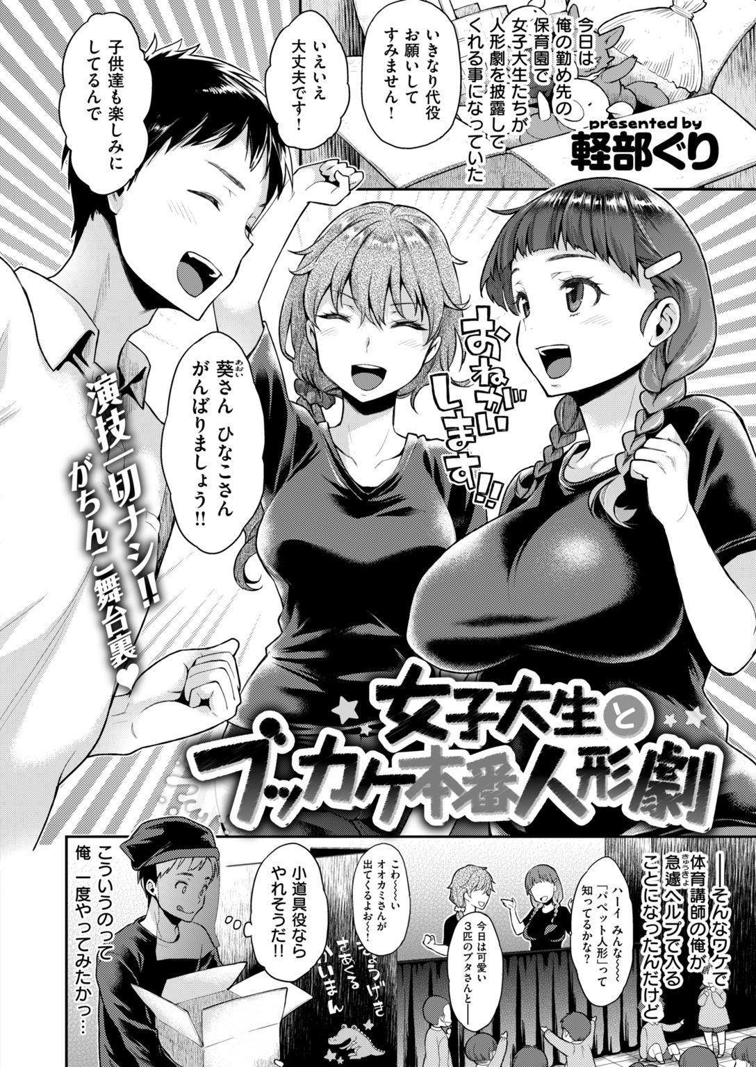 COMIC HAPPINING Vol. 2 48