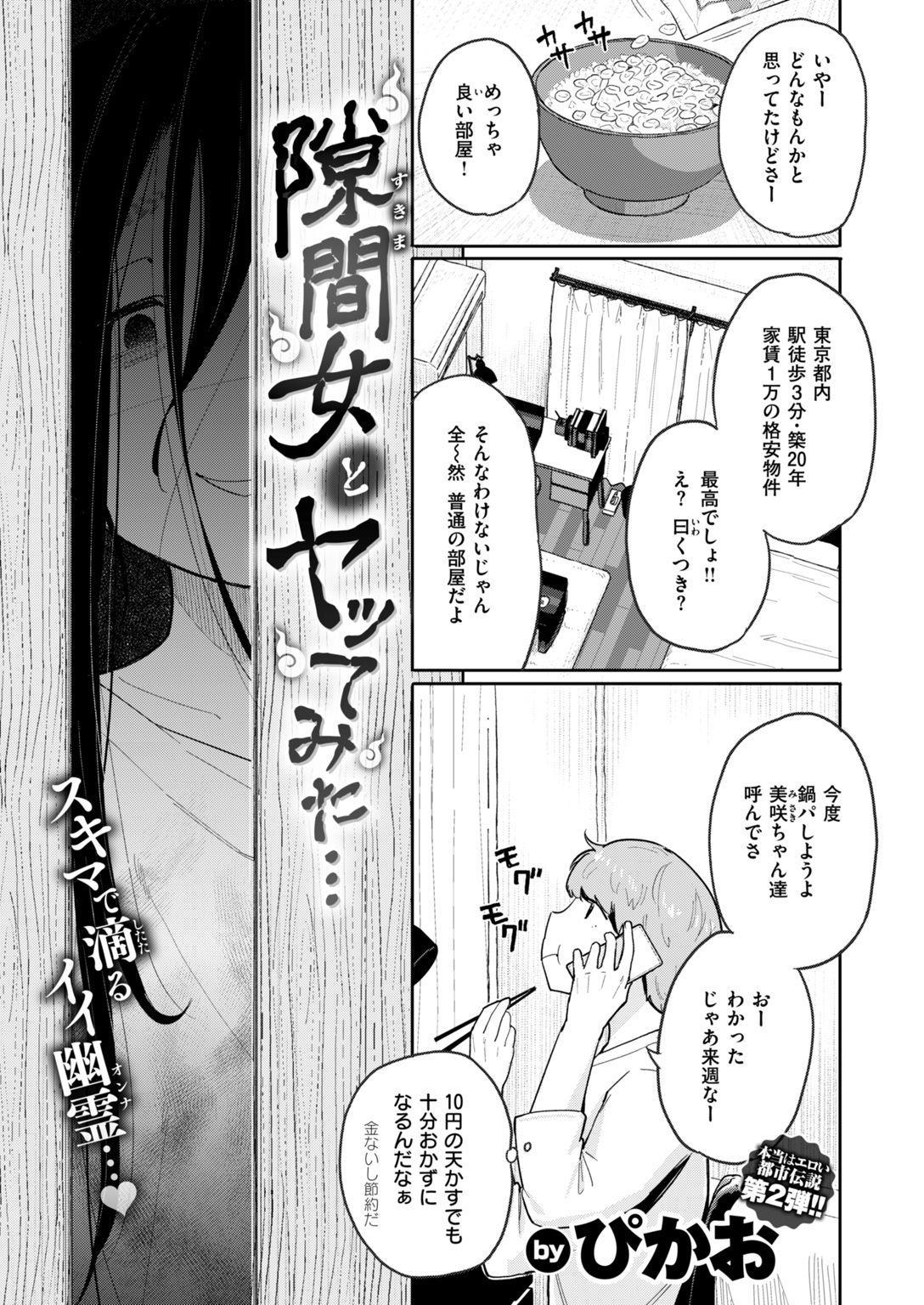 COMIC HAPPINING Vol. 2 81