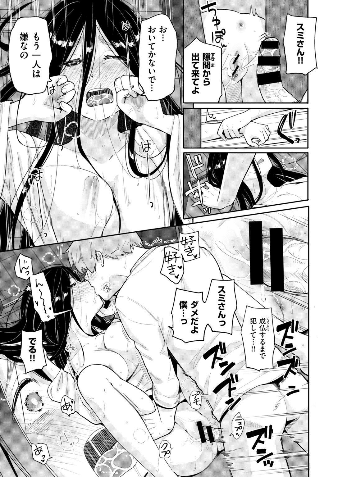 COMIC HAPPINING Vol. 2 93