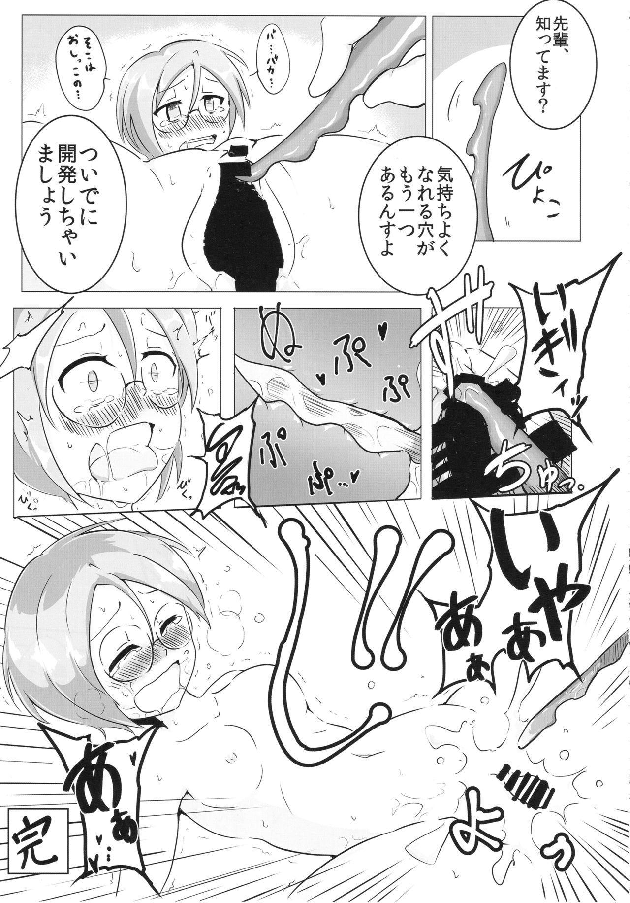 Tiger Shashin Juku vol. 1 52