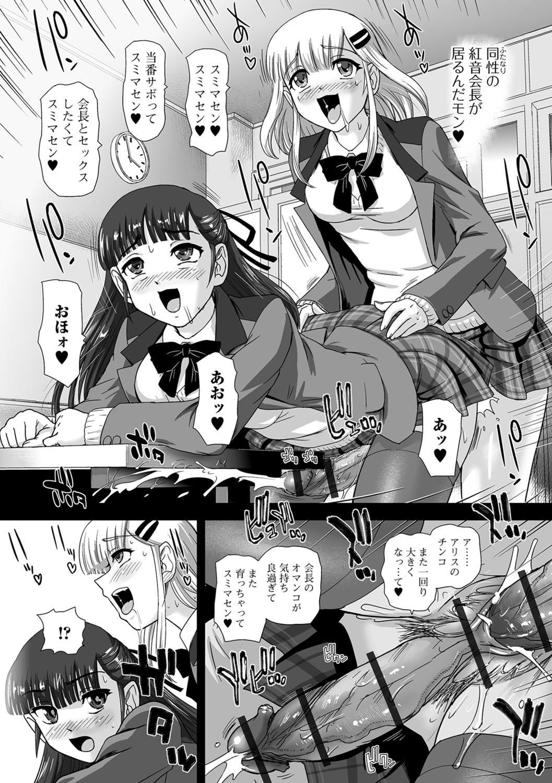 Futanari Friends! 02 20