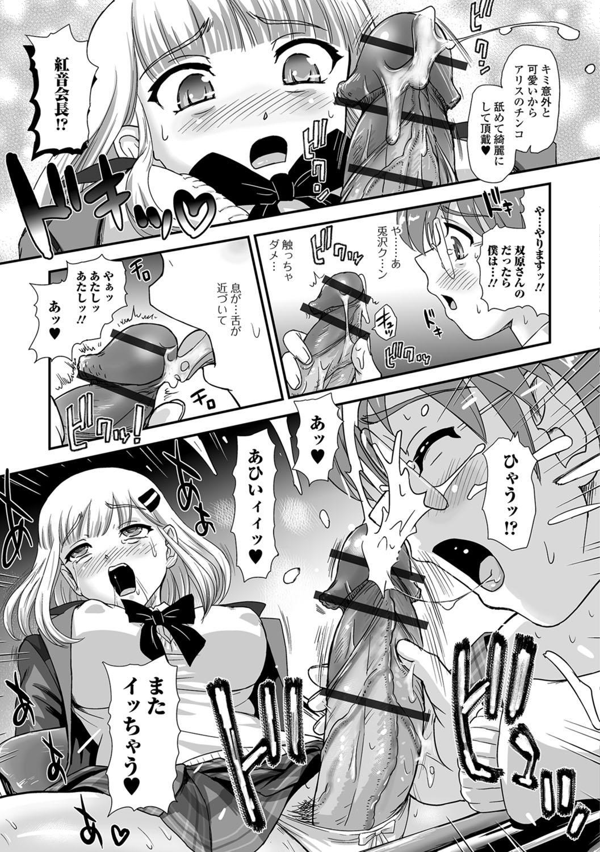 Futanari Friends! 02 23