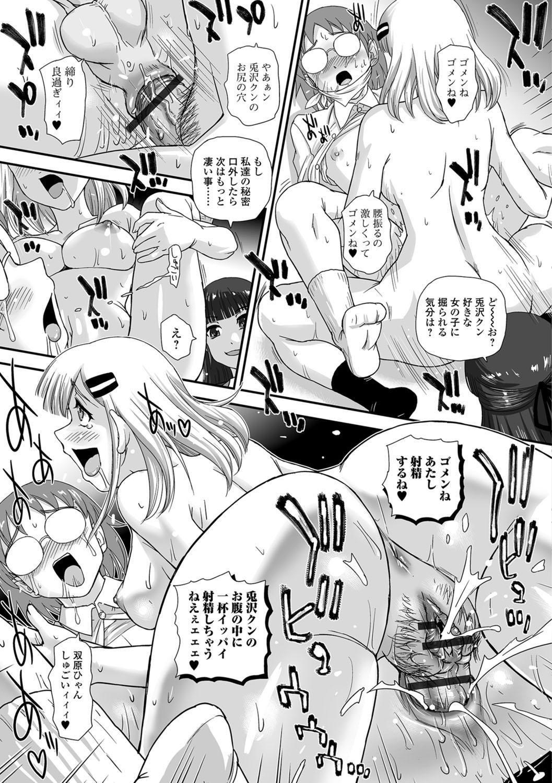 Futanari Friends! 02 27