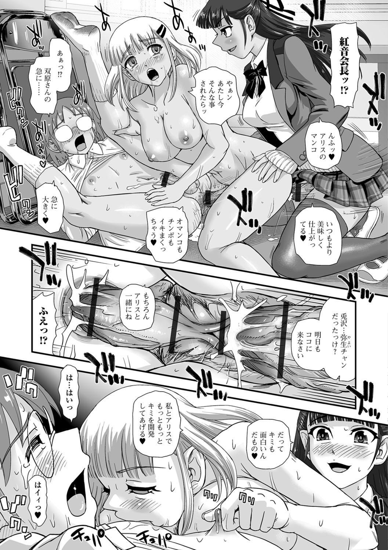 Futanari Friends! 02 29