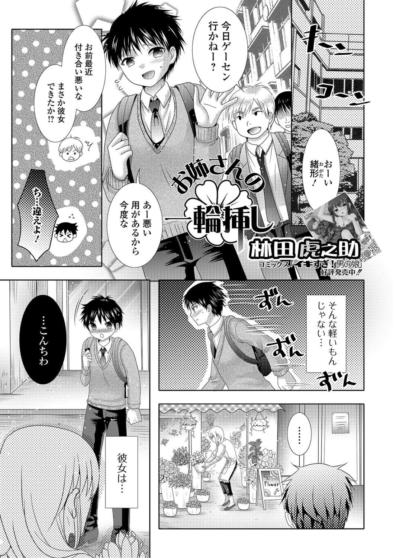 Futanari Friends! 02 33