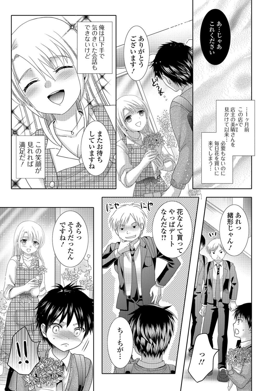 Futanari Friends! 02 35
