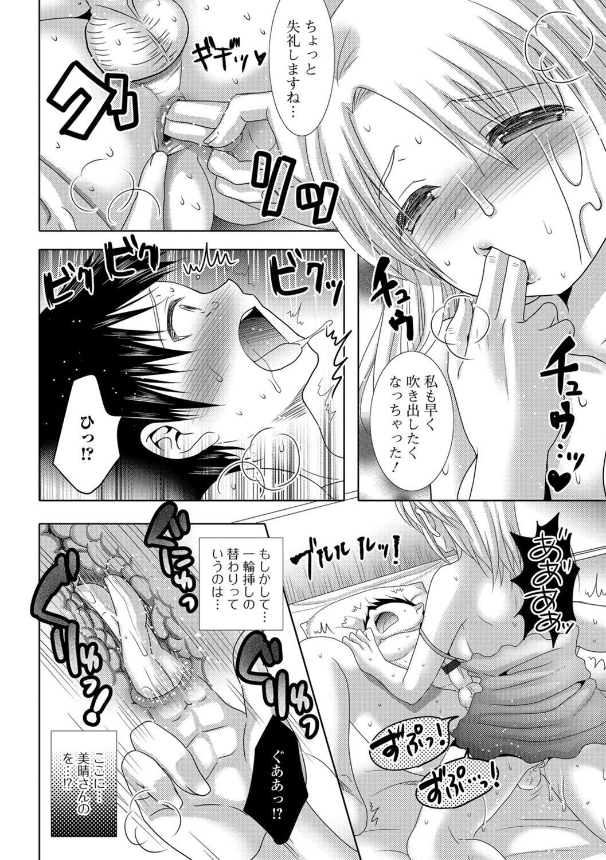 Futanari Friends! 02 42