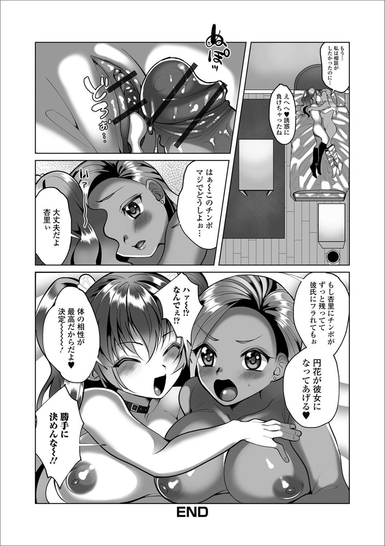 Futanari Friends! 02 96