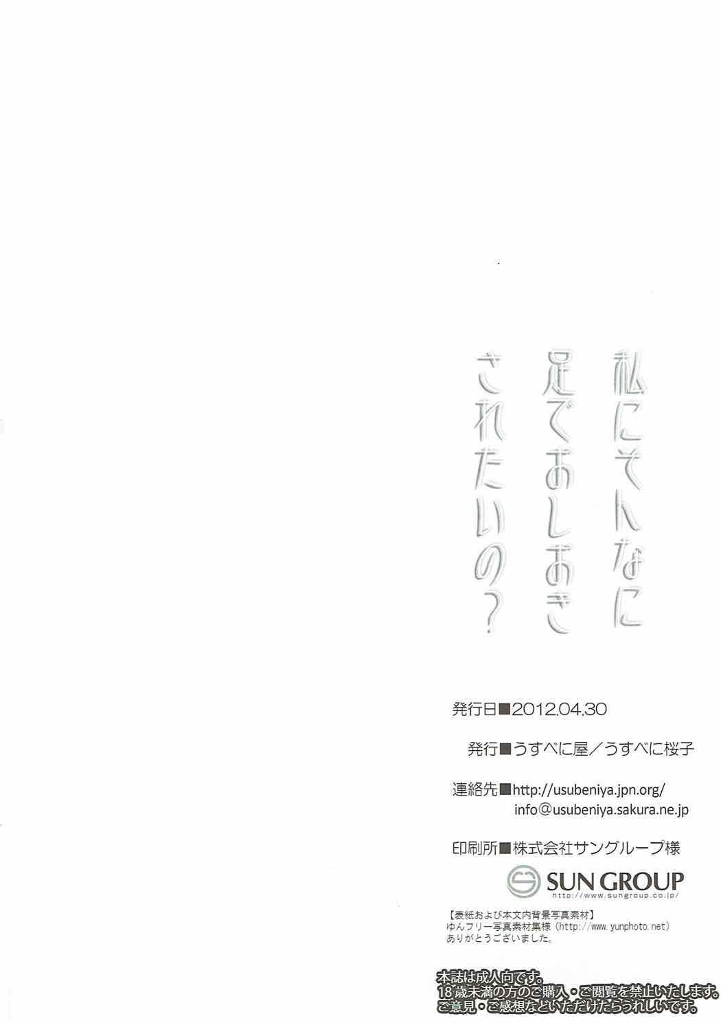 Watashi ni Sonna ni Ashi de Oshioki Saretai no? | Do You Want Me To Punish You With My Feet 12