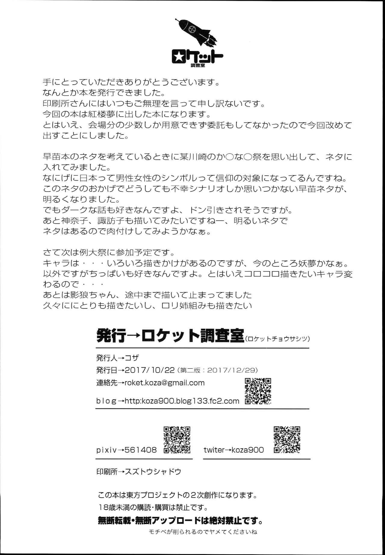 Sanae-san no Ura Hounousai 16